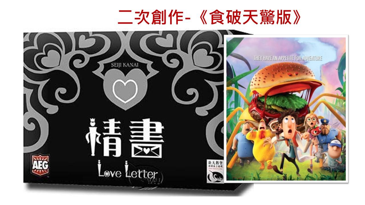 自製《Love Letter》桌遊 – 食破天驚版本