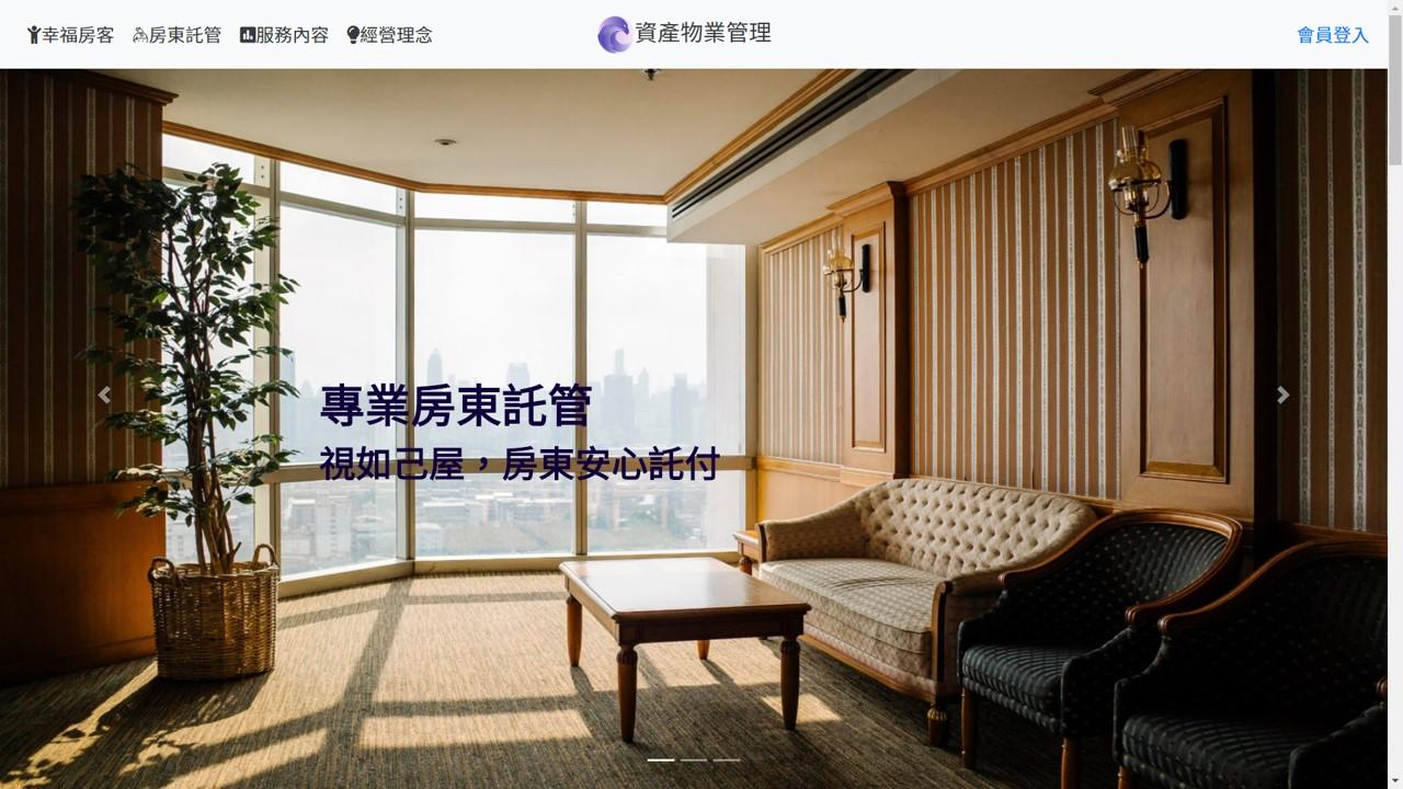 Read more about the article 專題作品 職訓Web專題-物業管理物件系統