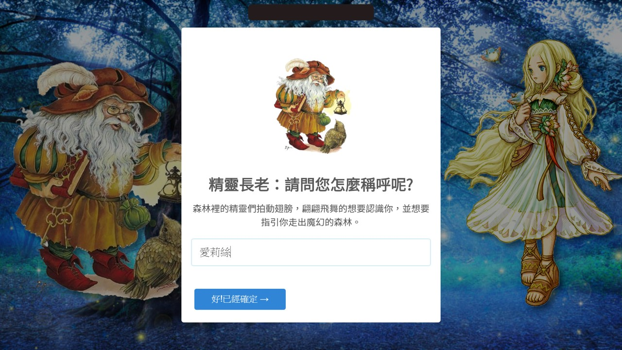 Read more about the article JavaScript作品 JS故事-走出魔幻森林