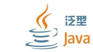 Java(基礎)-泛型(Generic)