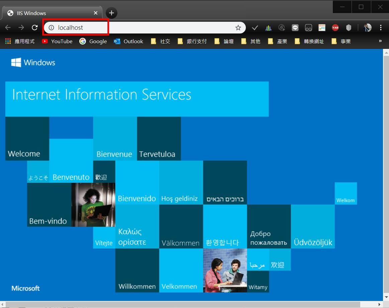 Window10站台架設│IIS安裝│初識Microsoft Internet Information Services(IIS)