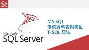 [SQL學習] MS SQL 修改資料表與欄位 T-SQL 語法