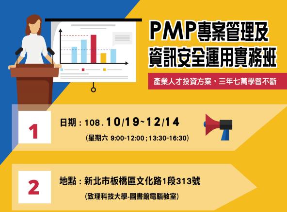學習心得-PMP專案管理及資訊安全運用實務班