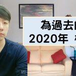 受保護的內容: 2020年目標完成狀況與相關自我檢討(🔒密碼保護)