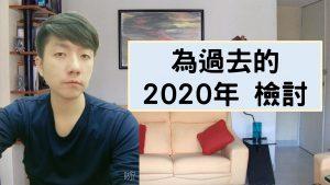 受保護的內容: 2020年目標完成狀況與相關自我檢討(?密碼保護)