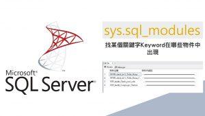 [MSSQL]sys.sql_modules 找某個關鍵字Keyword在哪些物件中出現