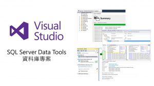 Read more about the article [MIS軟體/工具]Visual Studio – 資料庫專案SQL Server Data Tools(SSDT)