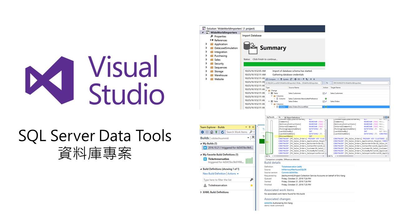 [MIS軟體/工具]Visual Studio – 資料庫專案SQL Server Data Tools(SSDT)