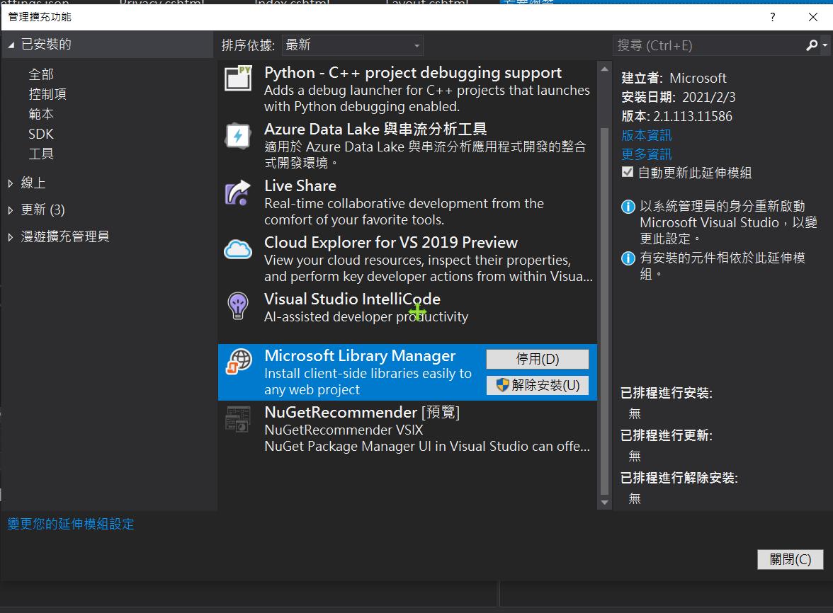 [C#][.NET]在Visual Studio 中使用 Library Manager(LibMan)