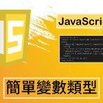 [JavaScript]簡單變數類型