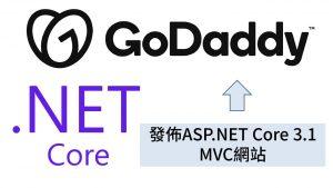 [DevOps]使用Godaddy Windows虛擬主機(Plesk),發佈ASP.NET Core 3.1 MVC網站