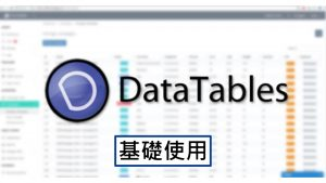 [FrontEnd]HTML -DataTables元件-基礎使用