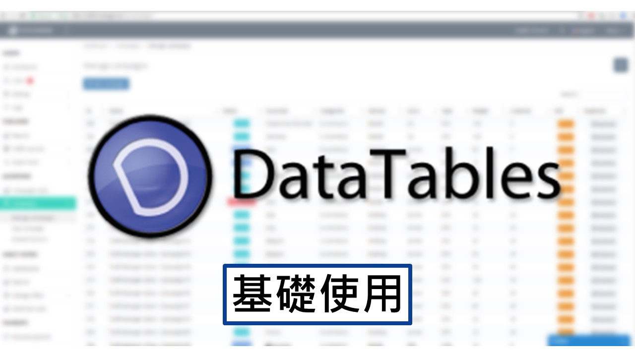 Read more about the article [FrontEnd]HTML -DataTables元件-基礎使用