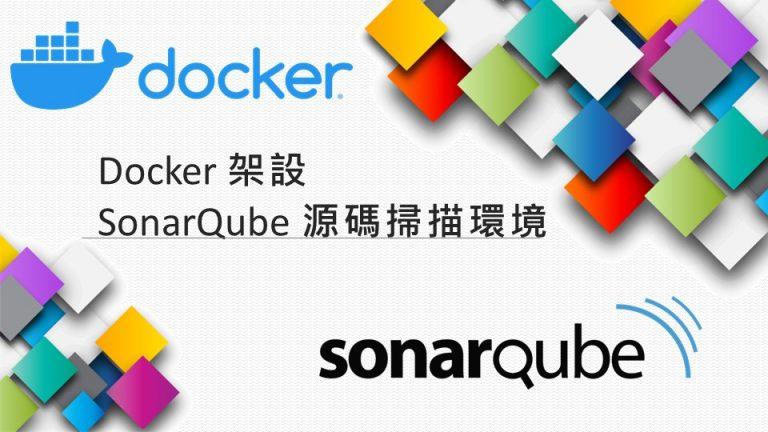 [Information Security資訊安全]Docker架設SonarQube源碼掃描環境