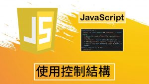 [JavaScript]使用控制結構