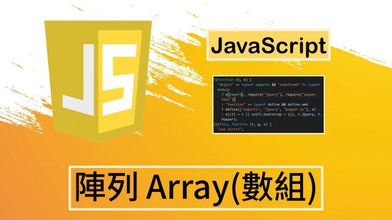 [JavaScript]陣列 Array(數組)