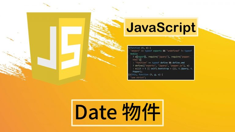 [JavaScript]Date 物件