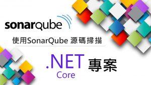 [Information Security資訊安全]SonarQube源碼掃描.NET 專案