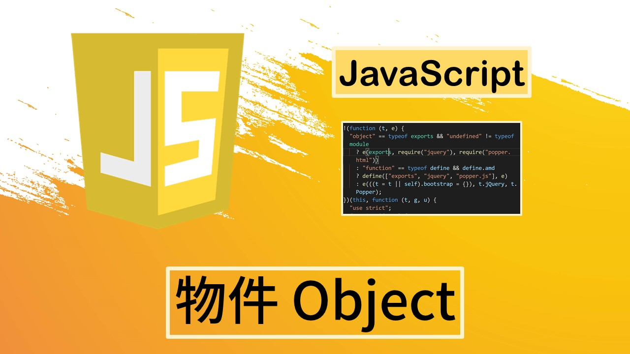 Read more about the article [JavaScript]物件 Object