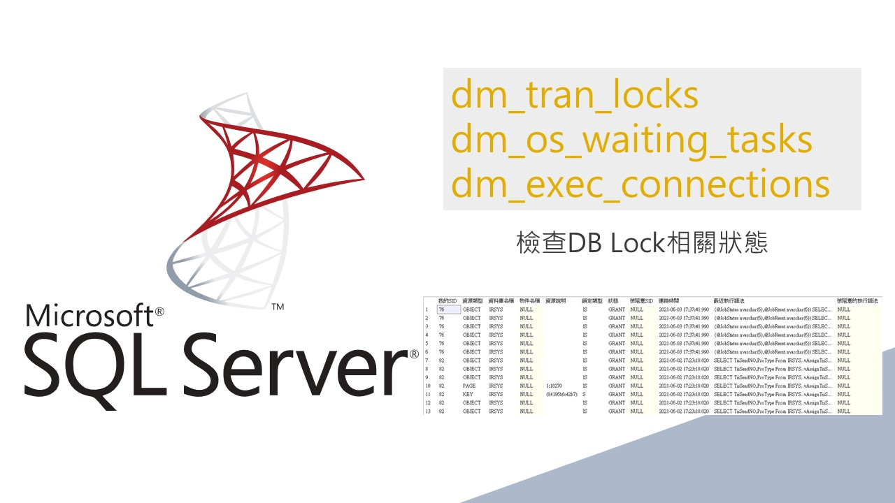 Read more about the article [MSSQL]檢查DB Lock相關狀態(dm_tran_locks x dm_os_waiting_tasks x dm_exec_connections)