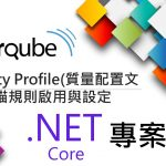 [Information Security資訊安全]SonarQube-Quality Profile(質量配置文件)掃描規則啟用與設定 簡介