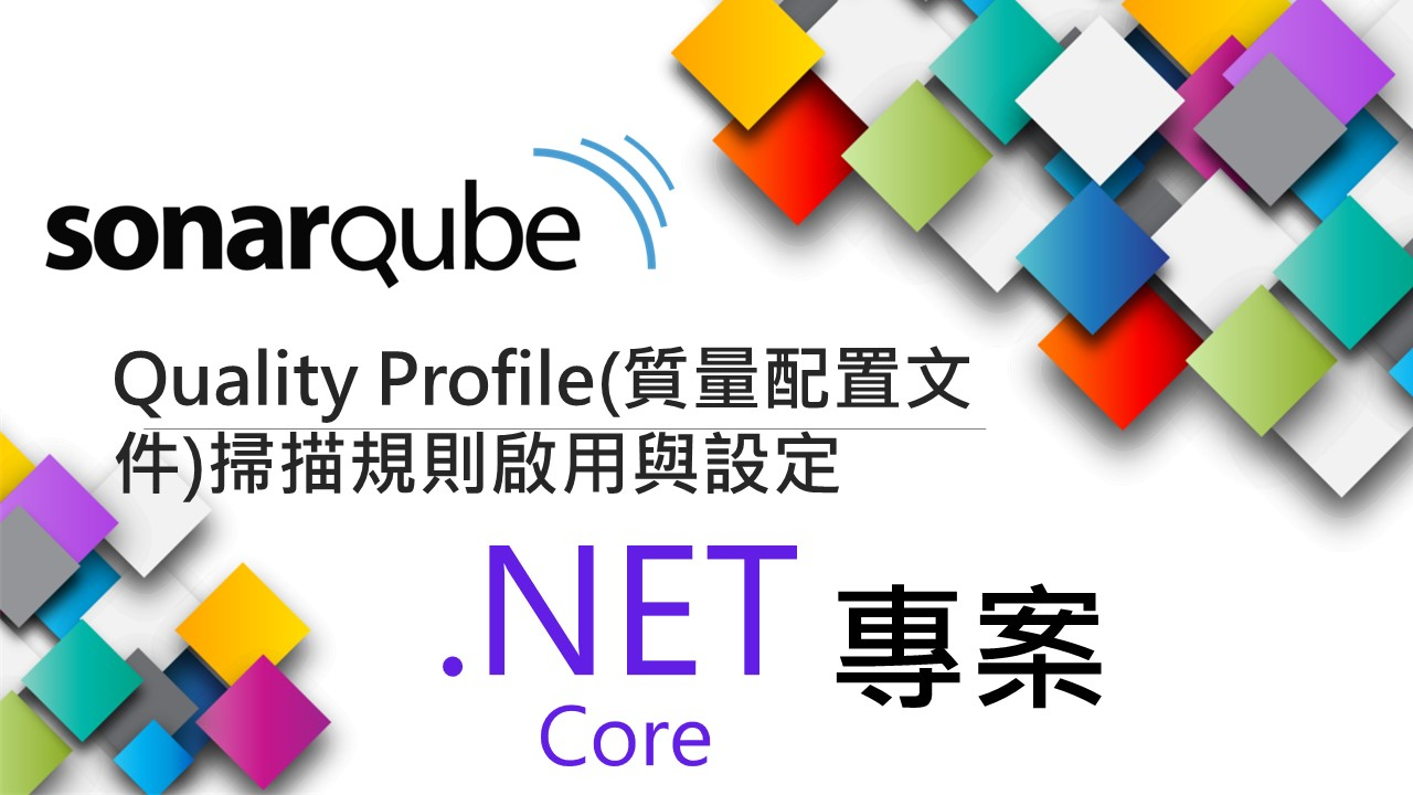 Read more about the article [Information Security資訊安全]SonarQube-Quality Profile(質量配置文件)掃描規則啟用與設定 簡介