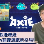 [Blockchain][商業]玩遊戲邊賺錢,Axie Infinity顛覆遊戲新格局!