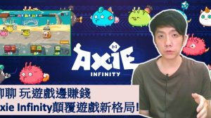 Read more about the article [Blockchain][商業]玩遊戲邊賺錢,Axie Infinity顛覆遊戲新格局!