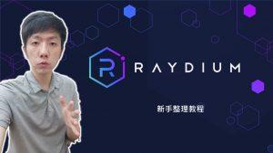 [Blockchain][商業]Defi超優選-Raydium,DEX+IEO平台 賺取年化上百%新手教程