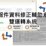 [專案成就]送報件資料修正輔助系統