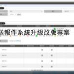 [專案成就]送報件系統升級改版專案