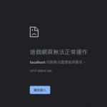 [C#][.NET] CORE 發布專案 出現500錯誤無其他訊息